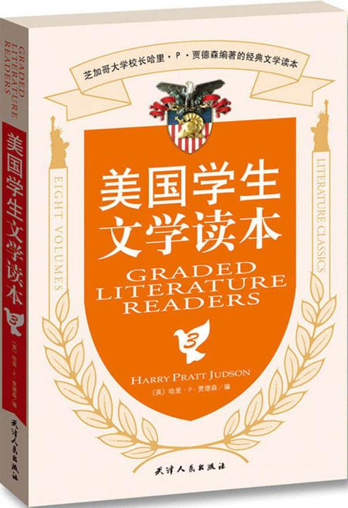 美国学生文学读本(第3册)