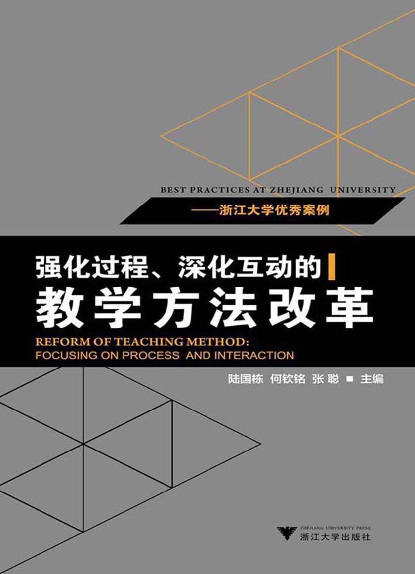 强化过程、深化互动的教学方法改革——浙江大学优秀案例