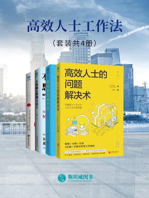 高效人士工作法(套装共4册)