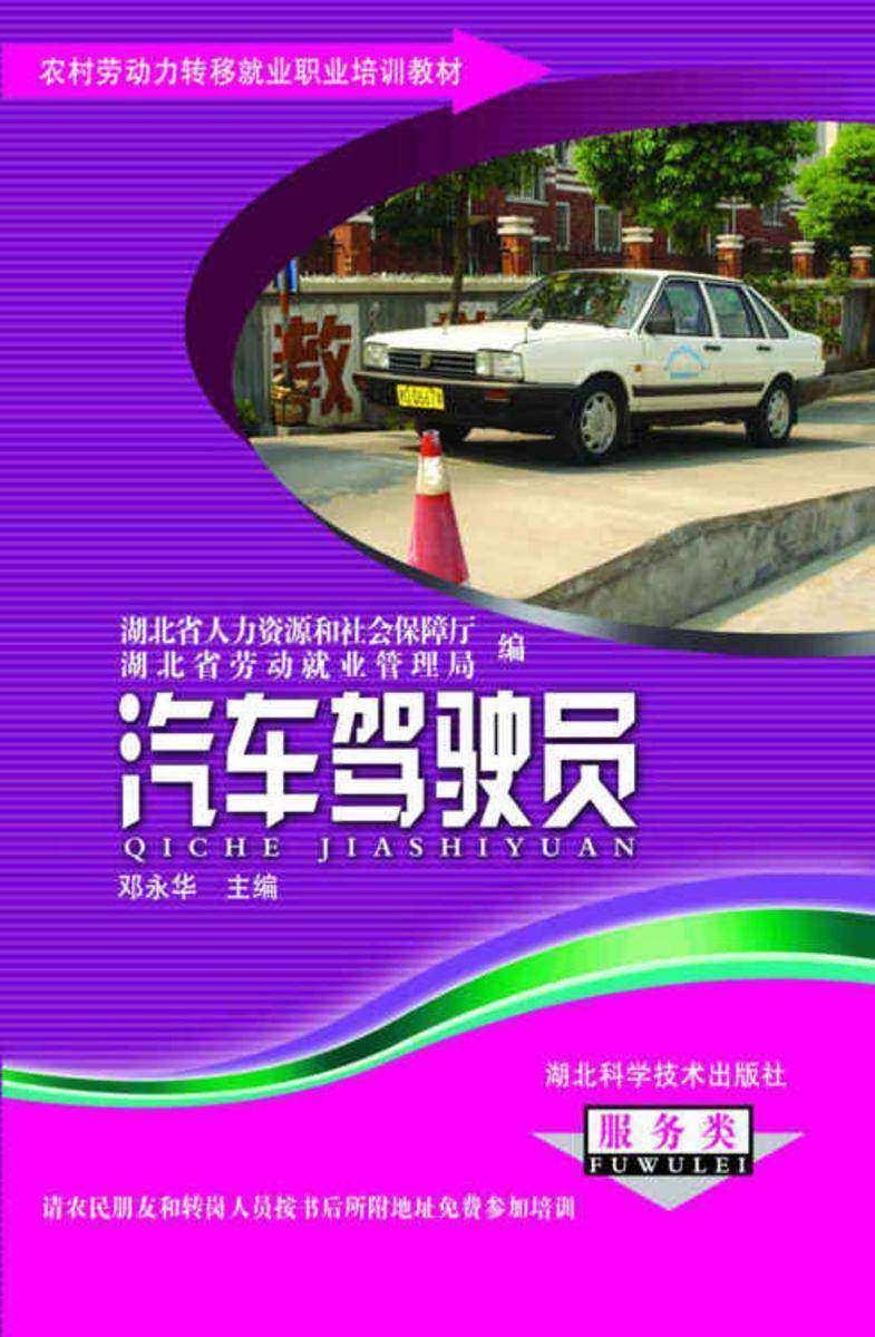 汽车驾驶员(农村劳动力转移就业职业培训教材丛书)