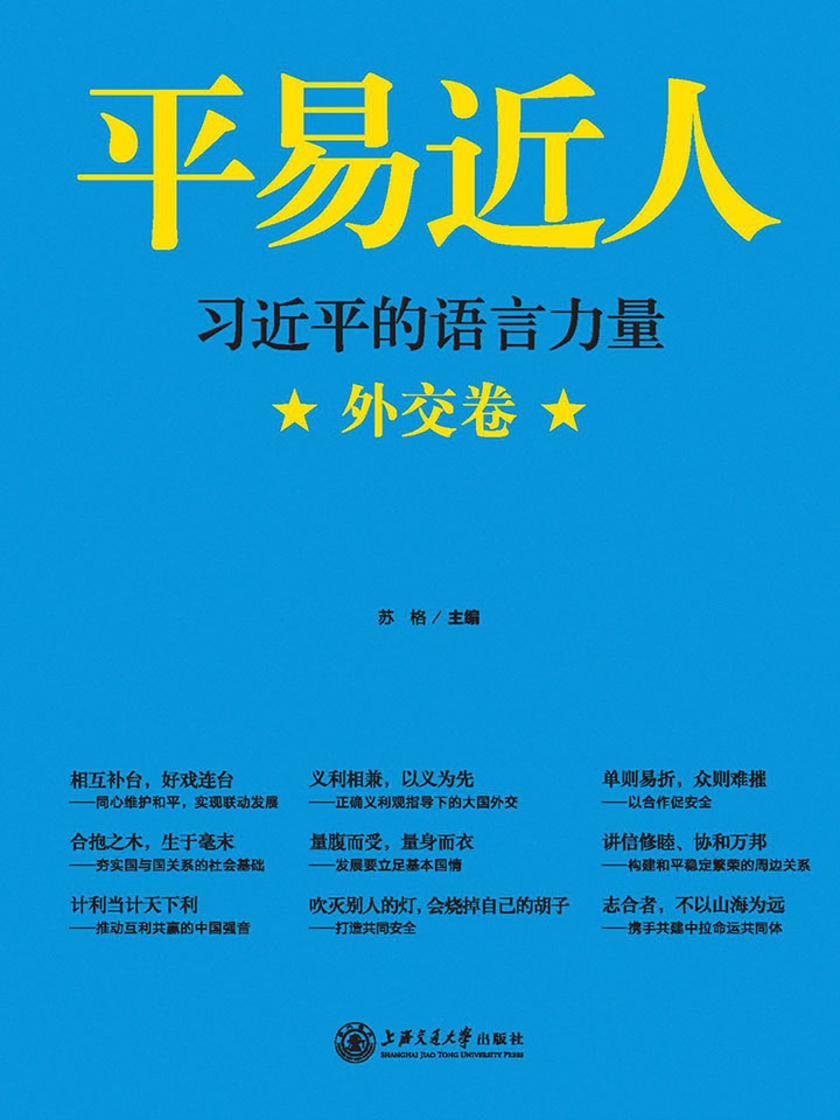平易近人——习近平的语言力量(外交卷)