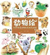 动物绘:30种萌宠动物的色铅笔图绘