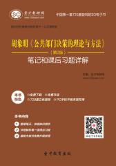 [3D电子书]圣才学习网·胡象明《公共部门决策的理论与方法》(第2版)笔记和课后习题详解(仅适用PC阅读)