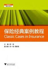 保险经典案例教程