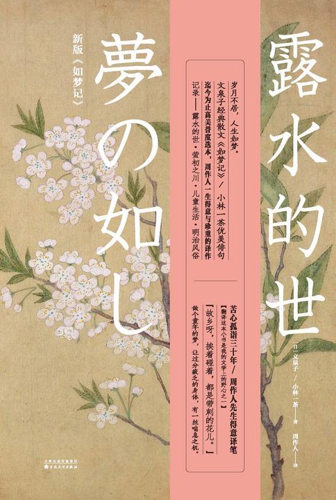 露水的世(日本文豪文泉子新版《如梦记》,对童年的眷恋和真挚可以洗涤灵魂。)