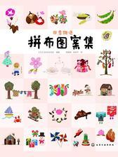 四季物语拼布图案集