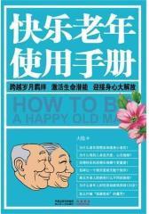 快乐老年使用手册(试读本)