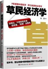 """草民经济学--活明白,不再给资本家、投资客、""""砖家""""当炮灰(试读本)"""