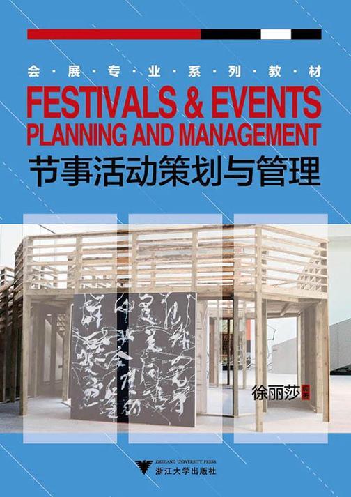 节事活动策划与管理