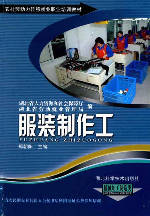 服装制作工(农村劳动力转移就业职业培训教材丛书)