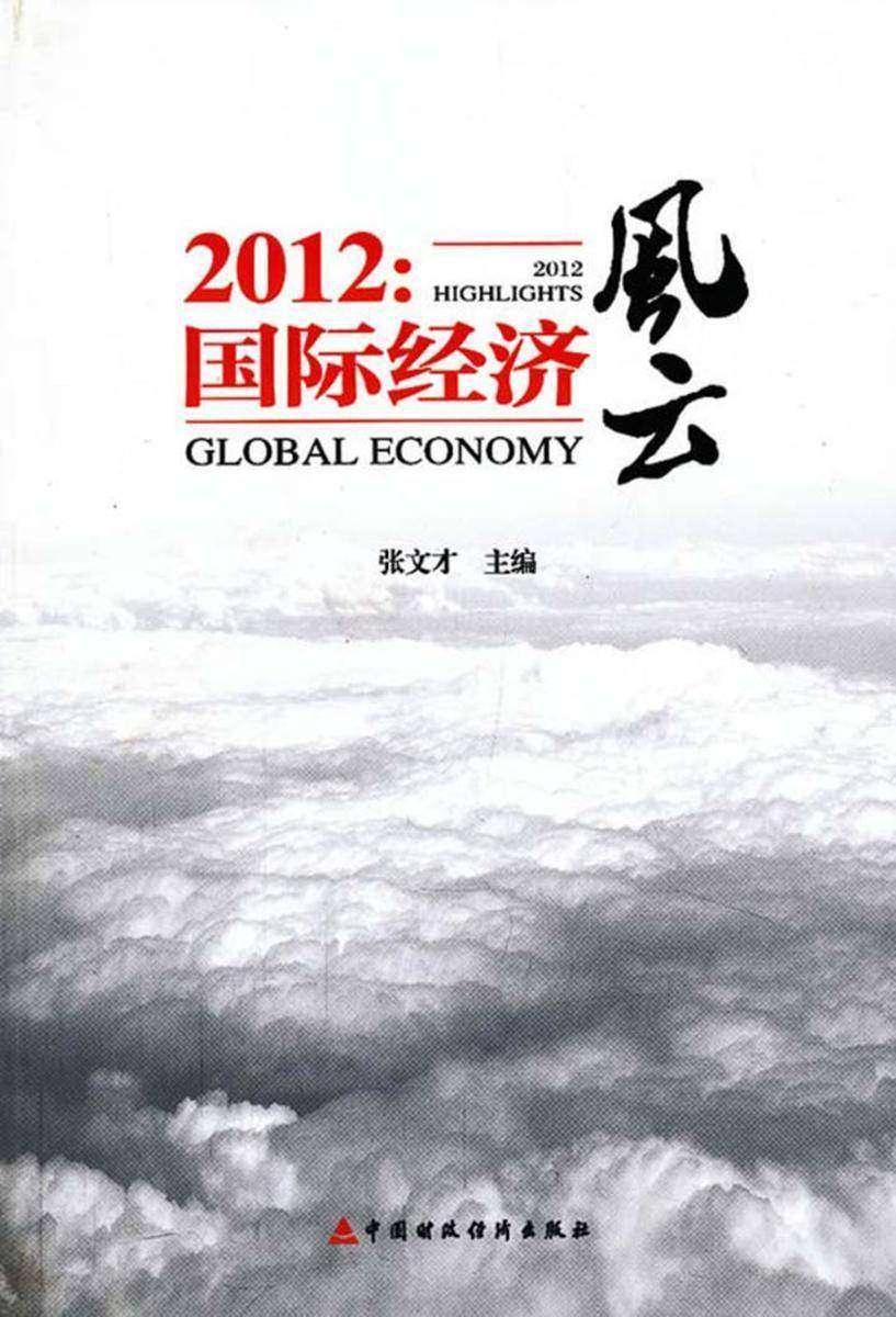 2012:国际经济风云