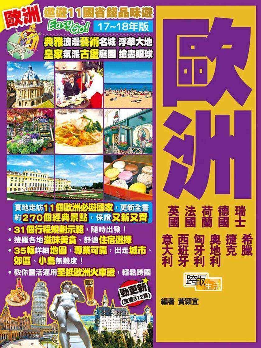 遨遊11國省錢品味遊Easy GO! 歐洲(17-18年版)