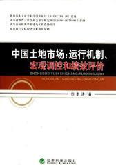 中国土地市场:运行机制、宏观调控和绩效评价(仅适用PC阅读)