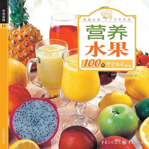 营养水果100例