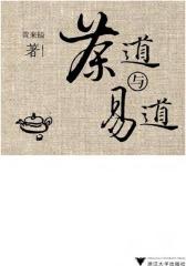 茶道与易道