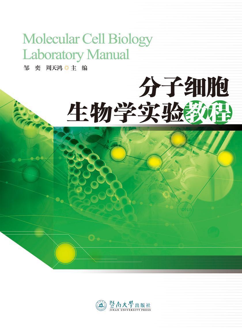 分子细胞生物学实验教程
