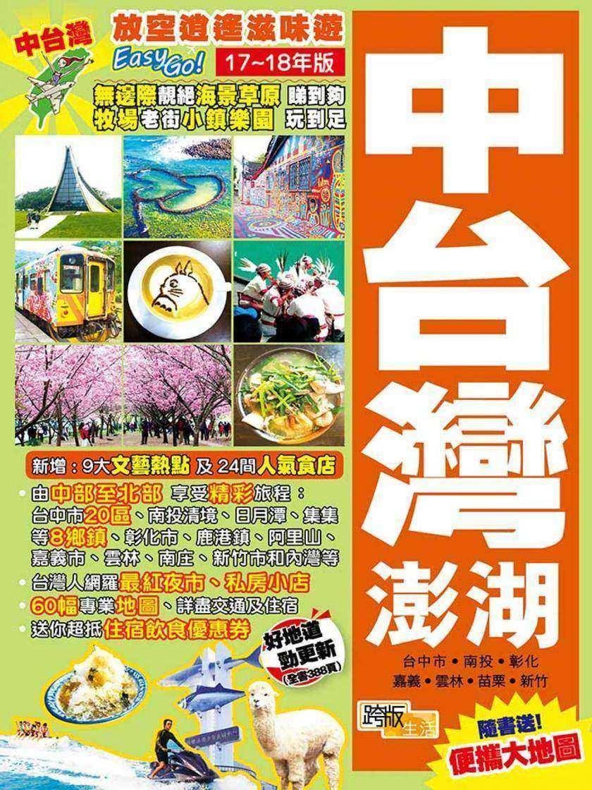 放空逍遙滋味遊Easy GO! 中台灣澎湖(17-18年版)