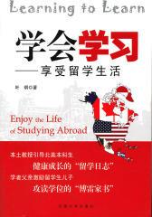 学会学习:享受留学生活