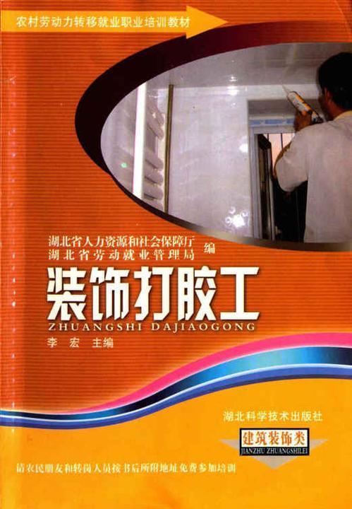 装饰打胶工(农村劳动力转移就业职业培训教材丛书)