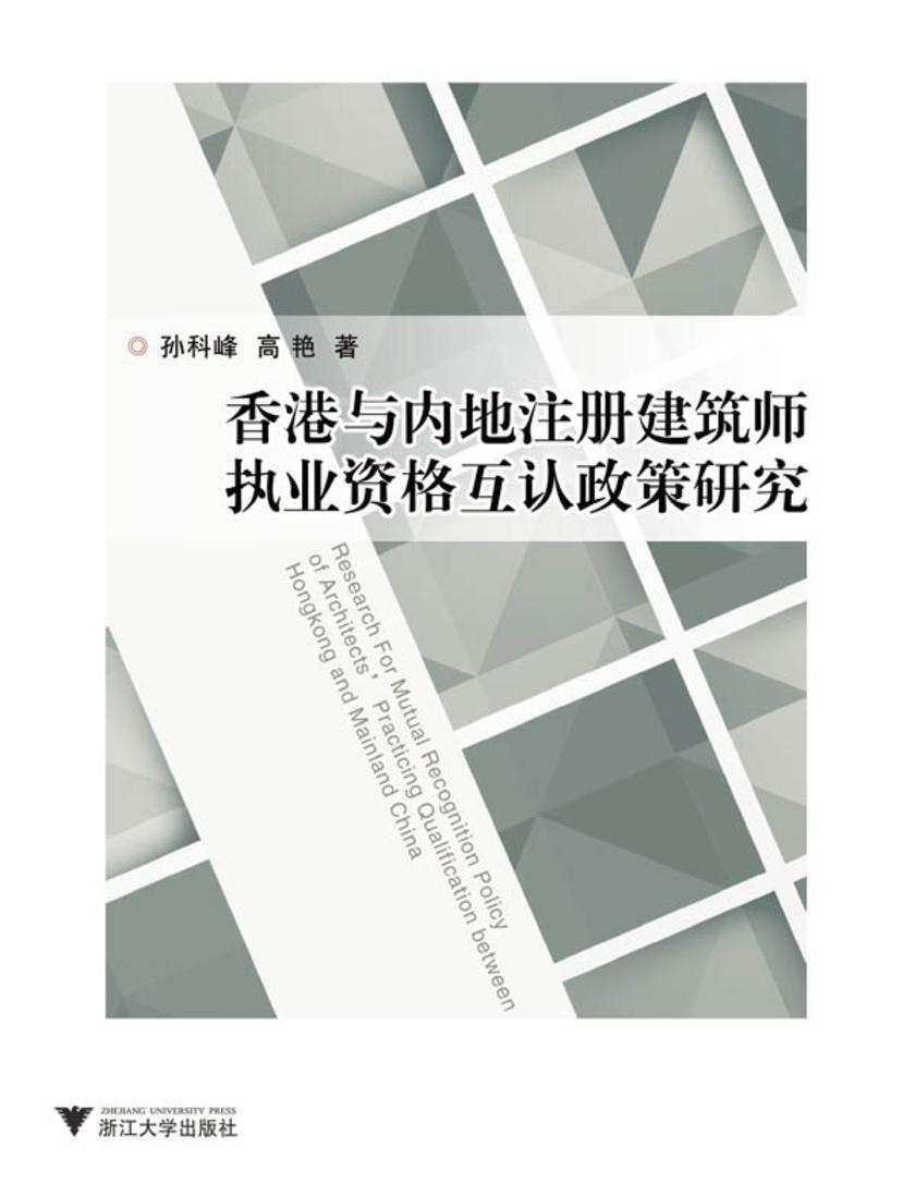 香港与内地注册建筑师执业资格互认政策研究(仅适用PC阅读)