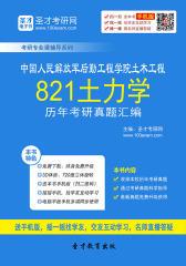 中国人民解放军后勤工程学院土木工程821土力学历年考研真题汇编