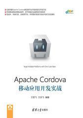 Apache Cordova移动应用开发实战