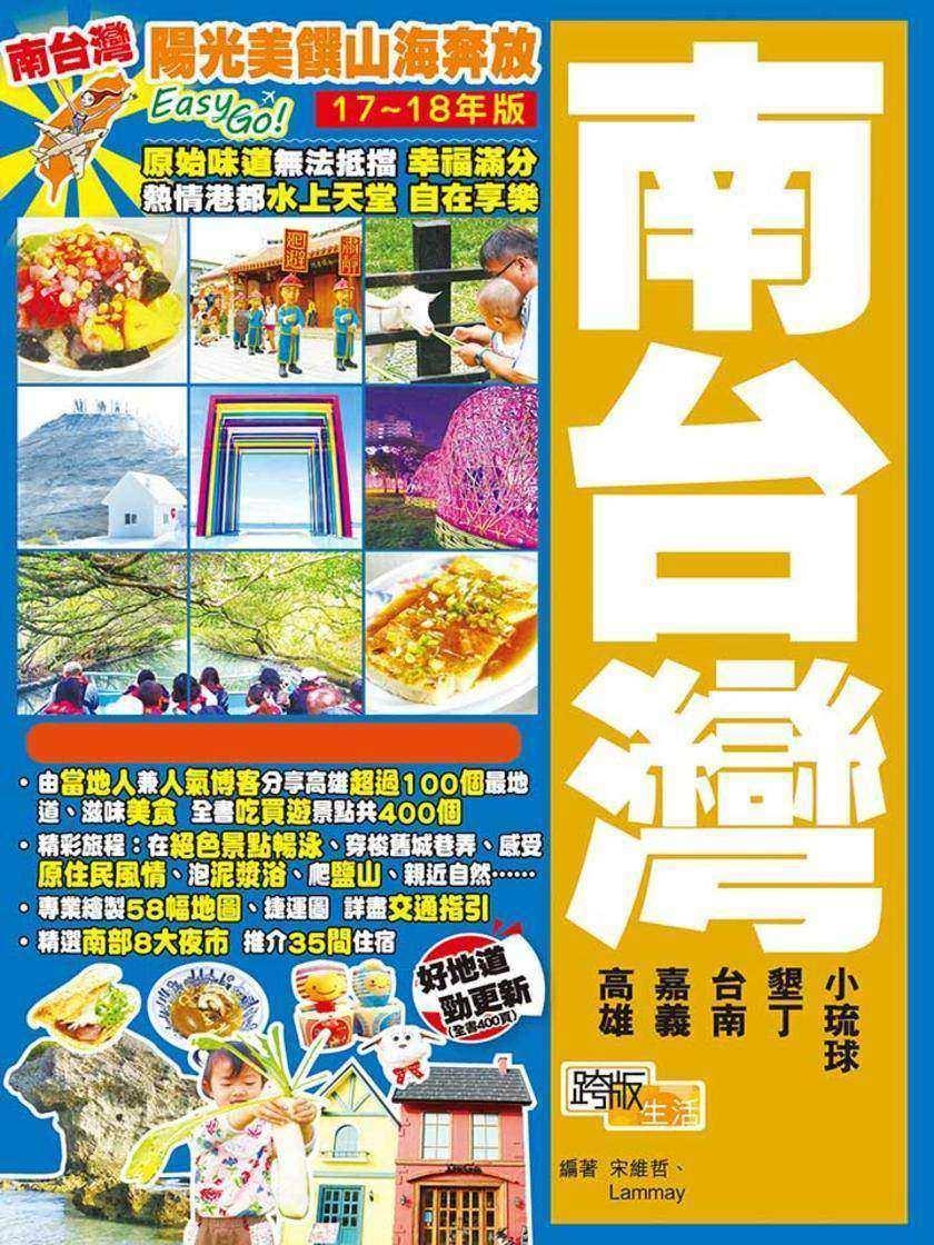 陽光美饌山海奔放Easy GO! 南台灣(17-18年版)