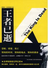 王者已逝(试读本)