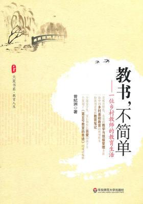 教书,不简单:一位乡村教师的教育生活(大夏书系)