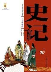 中国古典文学名著:白话美绘版——史记(下)(青少年读物)