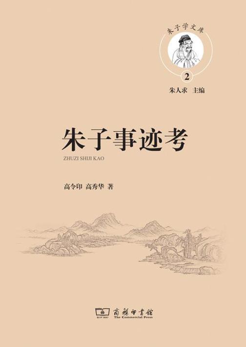 朱子事迹考(朱子学文库)