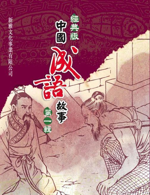 經典版中國成語故事·第一輯