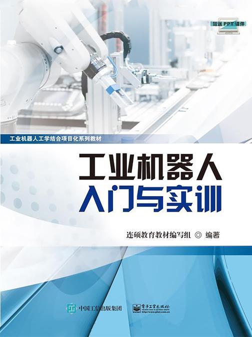 工业机器人入门与实训