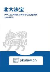 中华人民共和国文物保护法实施条例(2016修订)
