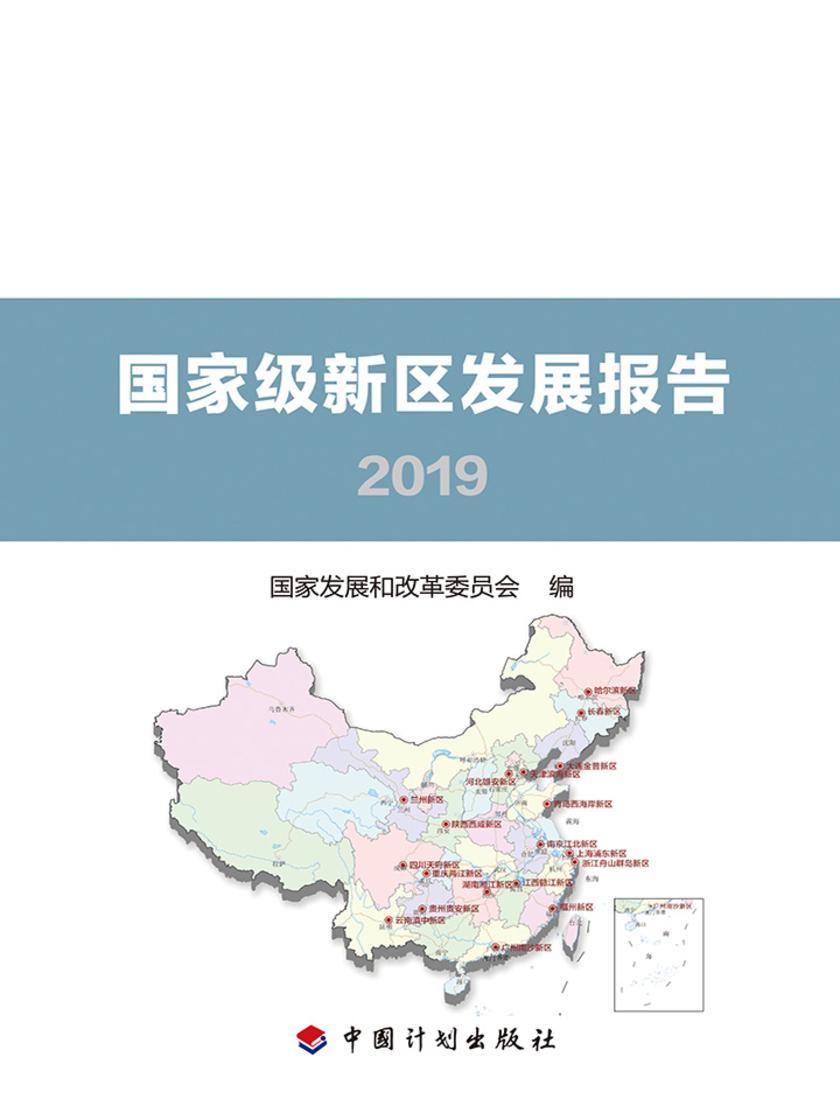 国家级新区发展报告2019