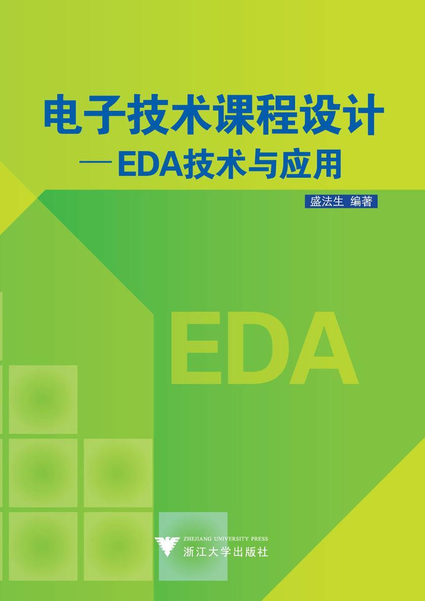 电子技术课程设计——EDA技术与应用(仅适用PC阅读)