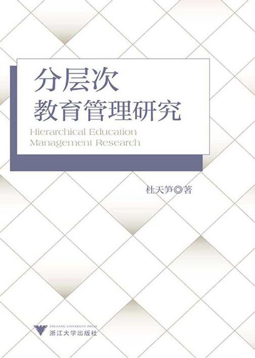 分层次教育管理研究