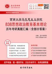 西南大学马克思主义学院838思想政治教育基本理论历年考研真题汇编(含部分答案)