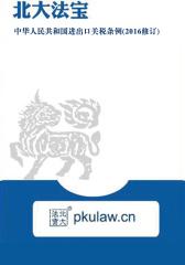 中华人民共和国进出口关税条例(2016修订)