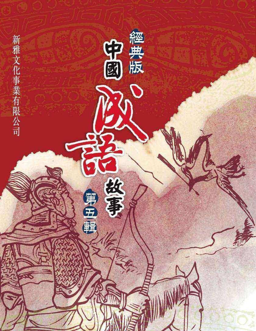經典版中國成語故事·第五輯
