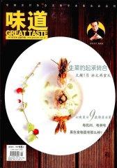 烹调知识·名厨味道 月刊 2011年07期(电子杂志)(仅适用PC阅读)