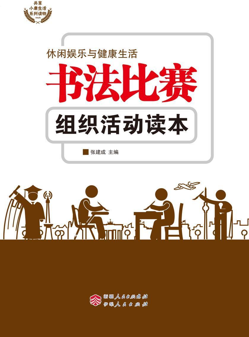 书法比赛组织活动读本