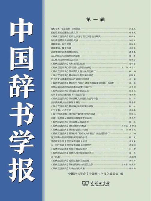 中国辞书学报(第一辑)