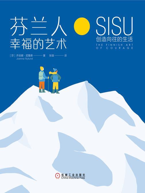 芬兰人幸福的艺术:SISU创造向往的生活