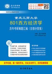 重庆工商大学801西方经济学历年考研真题汇编(含部分答案)