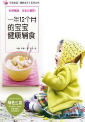 一年12个月的宝宝健康辅食(试读本)(仅适用PC阅读)