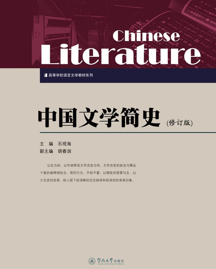 高等学校语言文学教材系列·中国文学简史(修订版)