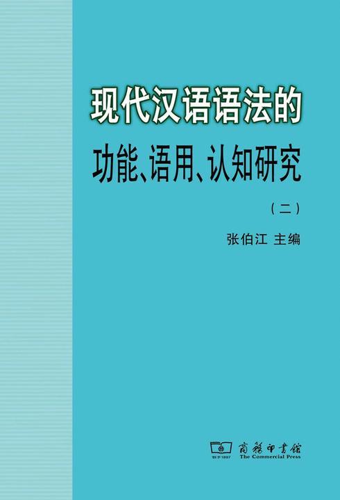 现代汉语语法的功能、语用、认知研究(二)