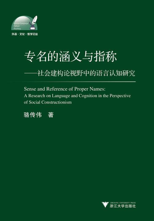 专名的涵义与指称——社会建构论视野中的语言认知研究