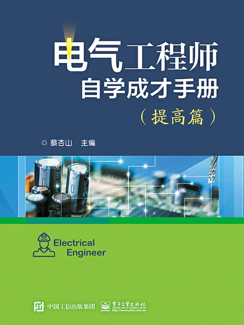 电气工程师自学成才手册(提高篇)
